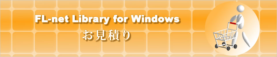 FL-net Library for Windows お見積り