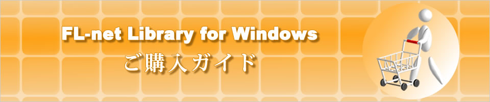FL-net Library for Windows ご購入ガイド