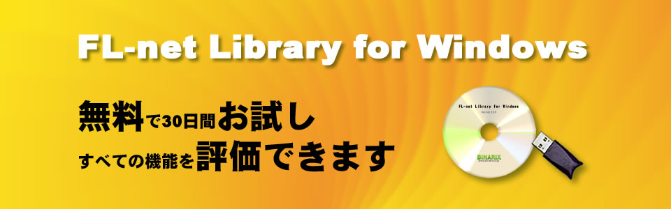 FL-net Library for Windows 評価・貸出